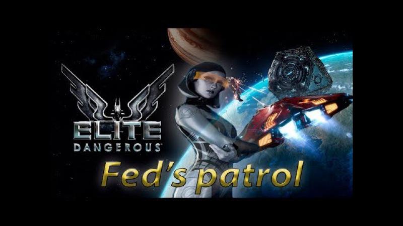 Elite Dangerous Патруль Федерации (Fed's patrol)