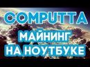 Как майнить КРИПТОВАЛЮТУ биткоин на обычном домашнем компьютере или ноутбуке Computta