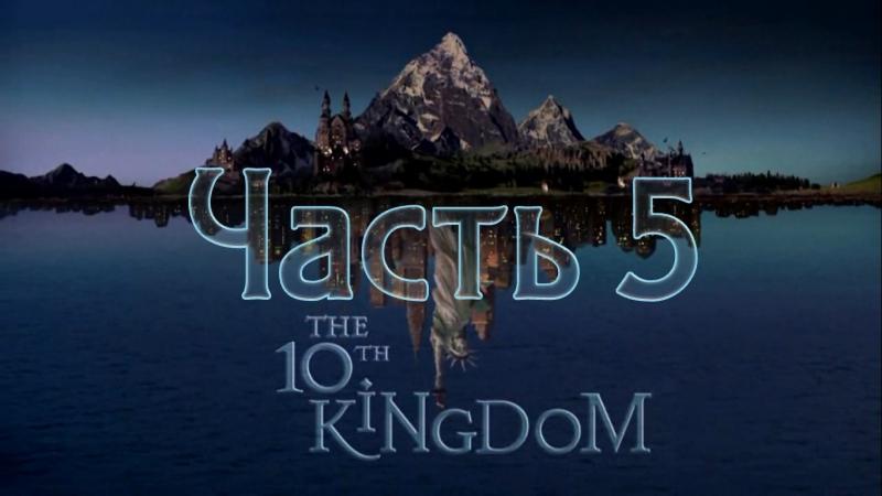 Десятое Королевство (16:9) - Часть 5