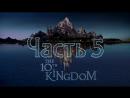 Десятое Королевство 169 - Часть 5