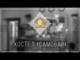 ОТЗЫВ - Хостел Самовар
