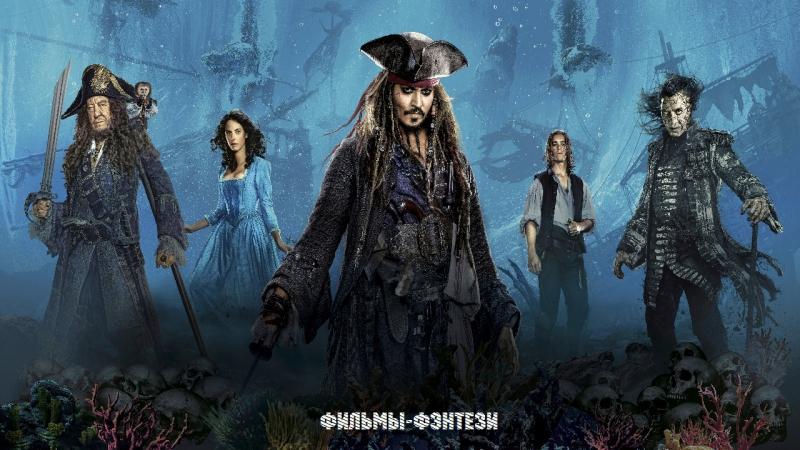 Эксклюзивный трейлер к фильму Пираты Карибского моря 5 25 мая 2017