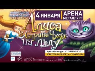 Новогоднее ледовое шоу Алиса в стране чудес