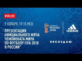 презентация чемпионат мира по футболу в россии 2018