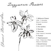 Евгения Неклюдова