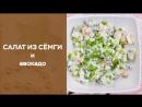 Салат из сёмги с авокадо