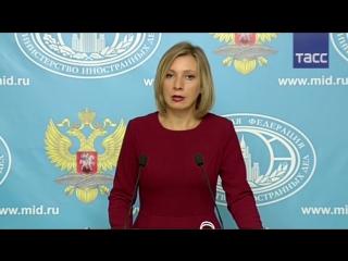 Захарова призвала США не скрывать данные о возможных терактах, планируемых в РФ