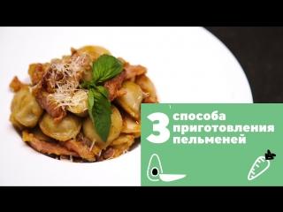 Три способа приготовления пельменей [eat easy]