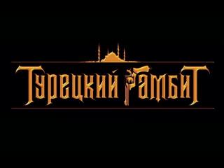 Турецкий гамбит (3 серия, 2006) (16+)