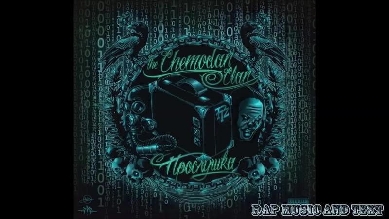 The Chemodan Clan - Прослушка Весь Альбом (2014)