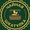 ЧАЙНАЯ ШКАТУЛКА Клуб чайных традиций ( Саранск)