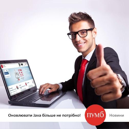 🎯 Супер новина для всіх бізнес-клієнтів! В інтернет-банкінгу «ПУМБ Onl