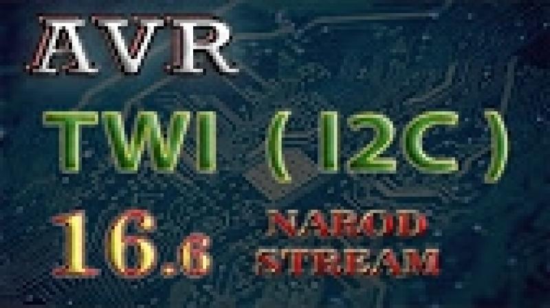 Программирование микроконтроллеров AVR. Урок 16. Интерфейс TWI (I2C). Часть 6