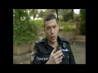 Израильский сериал - Хороший полицейский s02 e01