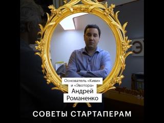 Андрей Романенко в Бизнес-секретах дает советы стартаперам