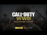 [Стрим] Рыцарский турнир Call of Duty: WWII