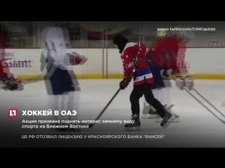 Хоккеистка из ОАЭ Фатима Аль-Али провела тренировку с Александром Овечкиным
