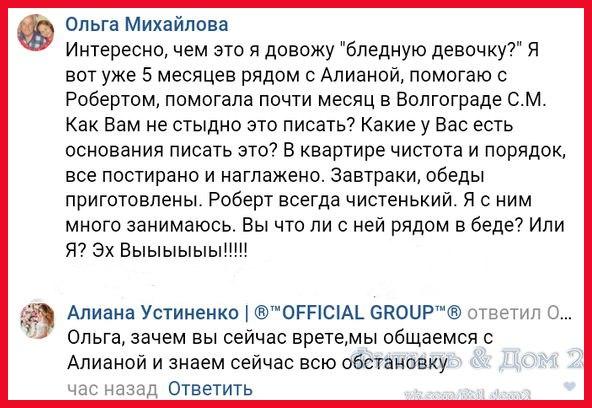 Ольга Васильевна снова разрушает жизнь сына.