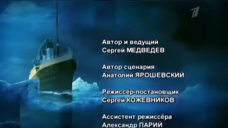 Последняя ночь Титаника ► 2015 документальные фильмы HD