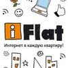 IFLAT - Интернет в каждую квартиру