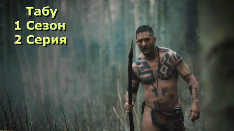 Табу 1 сезон 2 серия