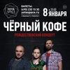 08.01 - Черный Кофе (билеты 300 руб.)