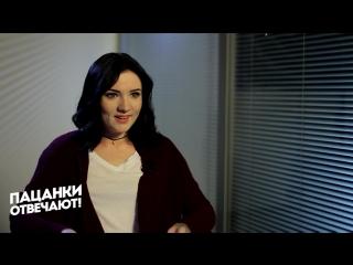 Пацанки: Соня отвечает на вопросы пользователей