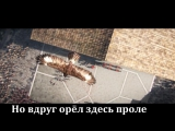 RUSSIAN LITERAL Assassins Creed Brotherhood