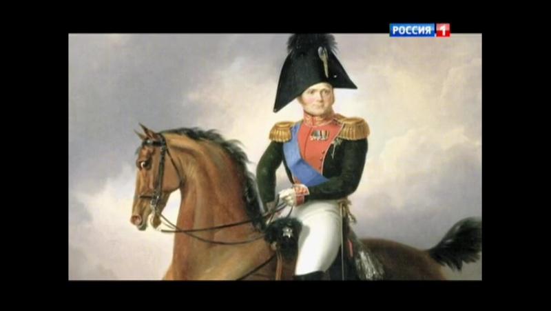 Война и мир Александра I. Ура! Мы в Париже! Фильм 3-ий