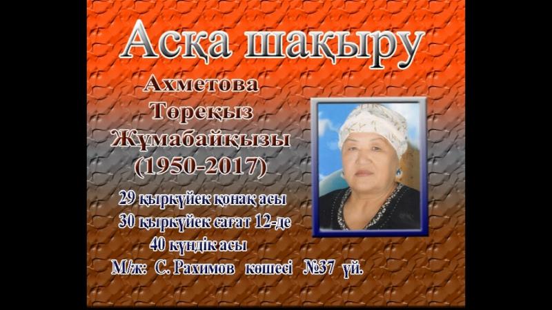 Асқа шақыру Ахметова Төреқыз Жұмабайқызы (1950-2017)