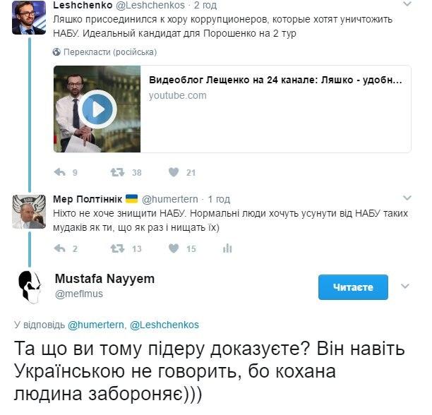 Лещенко: Я ничего не утверждал о существовании представления на Бойко. Генпрокурор просто спрятал этот документ под сукно - Цензор.НЕТ 6303