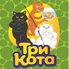 ТРИ КОТА Воронеж. Товары для животных.