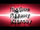 Люблю Палину Казлову