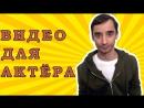 Актерское видео-портфолио.