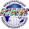 Международный Инвестиционный Комитет (МИК)