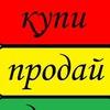 Объявления | Тольятти | Купи | Продай | Дари