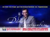Концерт Дато Кенчиашвили в Махачкале!