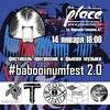babooinumfest 2.0 в The Place 14/01/17