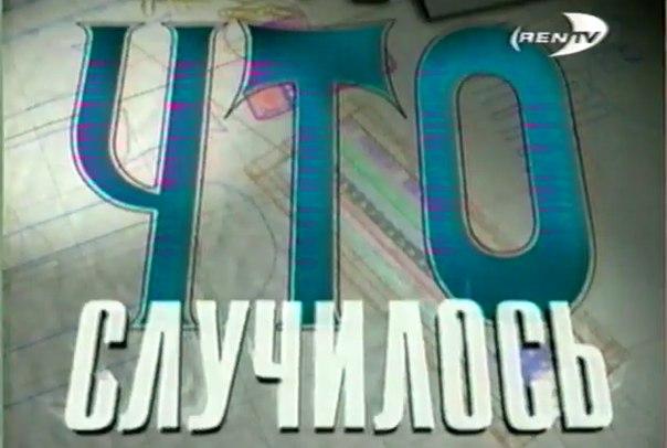 Что случилось (REN-TV, апрель 1998) Комментарий о погоде