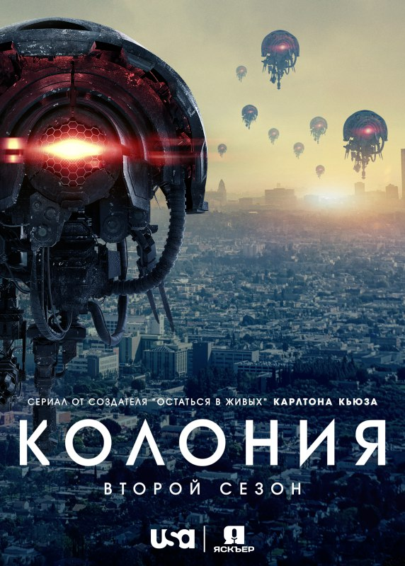 Колония 1-2 сезон 1-13 серия Jaskier | Colony