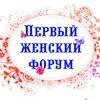 """Первый Женский Форум """"Город женщин"""""""