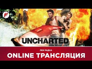Игры по заявкам | Uncharted