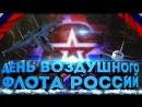 ВПК СМЕРШ __ ДЕНЬ ВОЗДУШНОГО ФЛОТА РОССИЙ __ АЭРОДРОМ ЛОГИНОВО