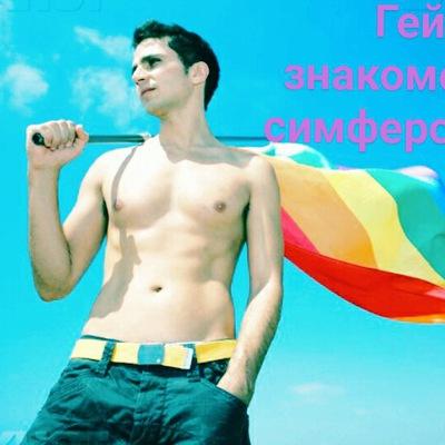 Гей Знакомство Симферополь