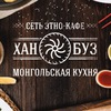 Хан Буз - сеть Бурятской кухни в Новосибирске
