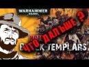 FFH Хобби - Black Templars Kill Team Что дальше