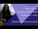 Ваш спикер Людмила Корчик