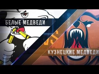 LIVE! «Белые Медведи» - «Кузнецкие Медведи» (12.11 – 12:00)