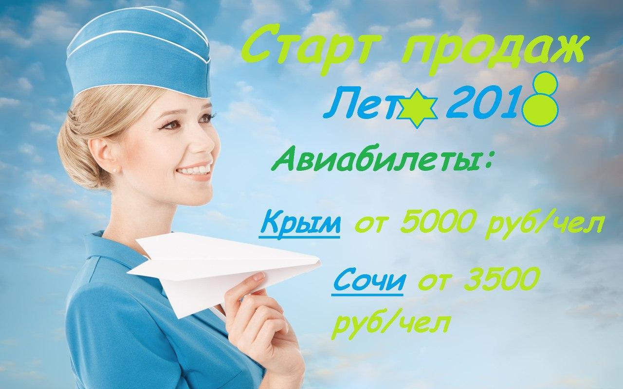 aviabilety-leto-2018