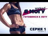 Workout • Готовимся к лету. Как прийти в форму за 8 недель? [Workout | Будь в форме]
